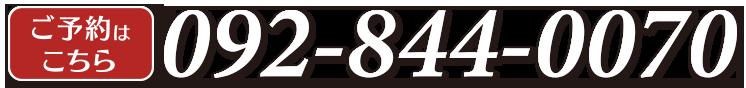 092-844-0070