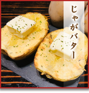 ジャガバター